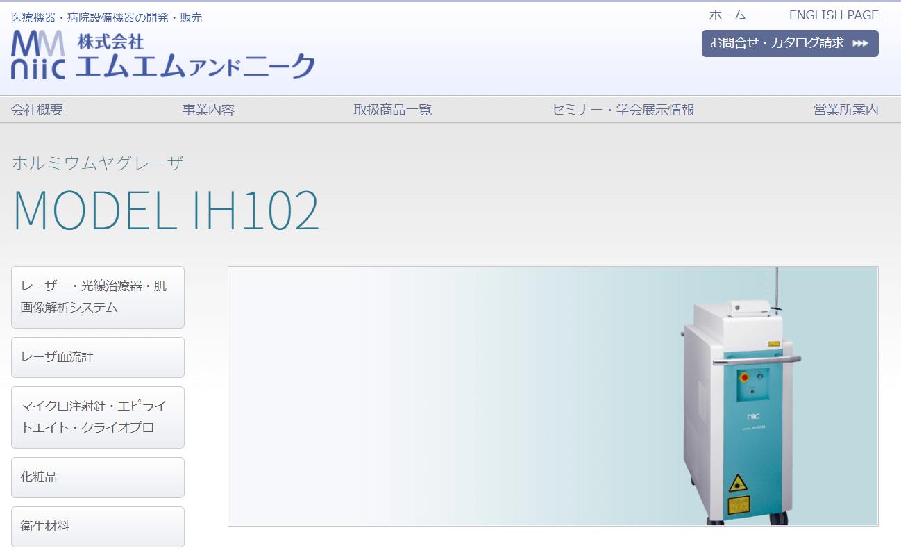 NIIC ホルミウムヤグレーザー MODEL IH102