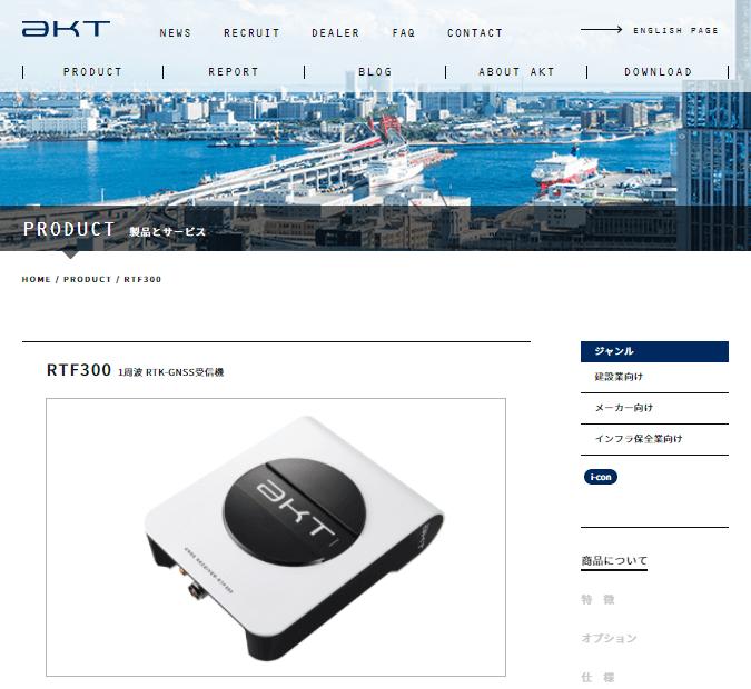 RTF300 1周波 RTK-GNSS受信機