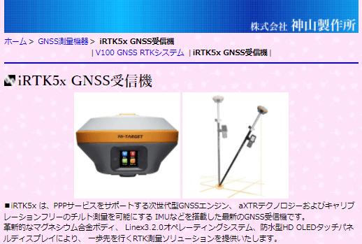 iRTK5x