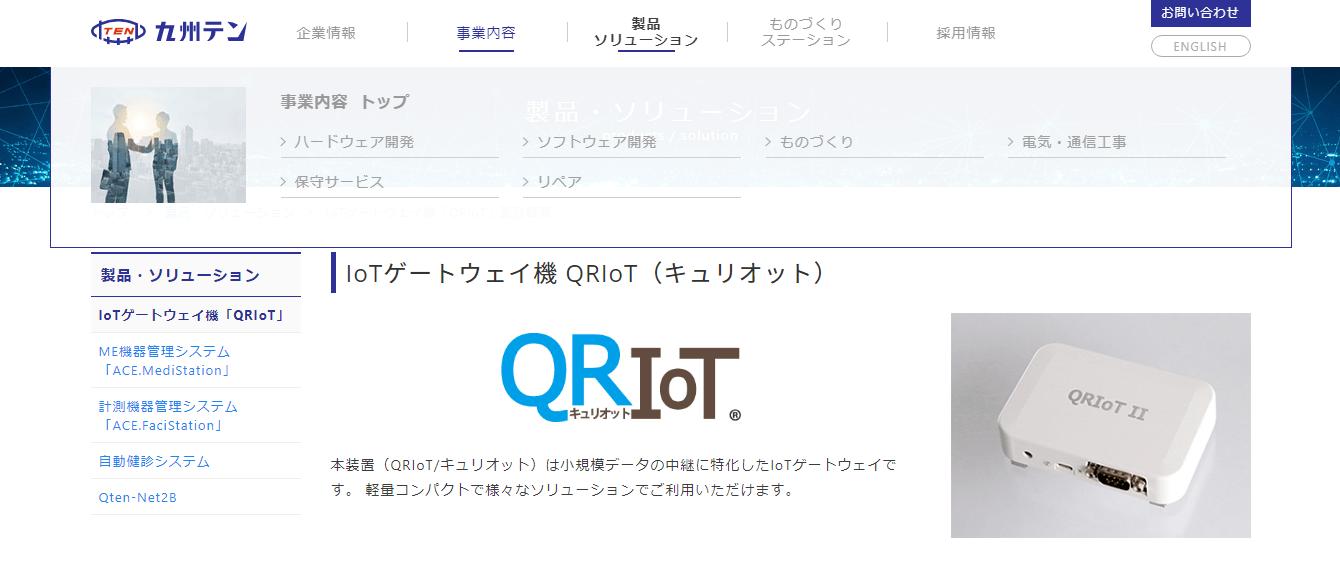 IoTゲートウェイ機 QRIoT(キュリオット)