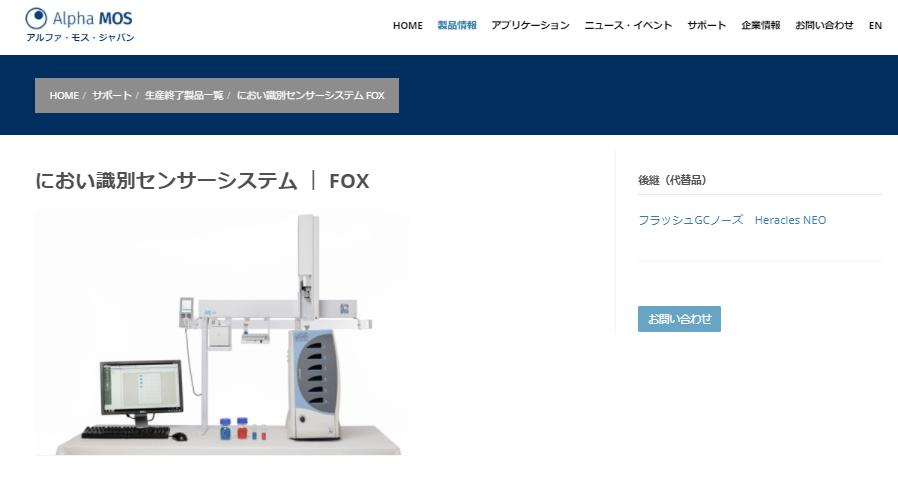 におい識別センサーシステム FOX
