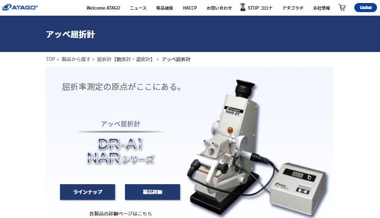 デジタルアッベ屈折計 DR-A1-Plus