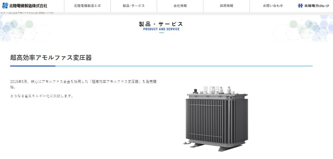 超高効率アモルファス変圧器