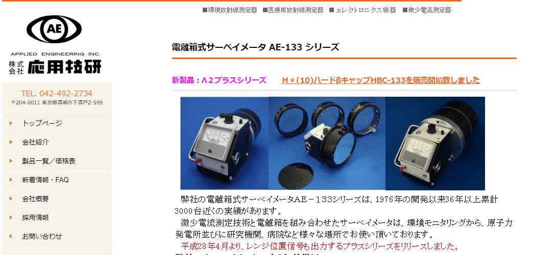 電離箱式サーベイメータ