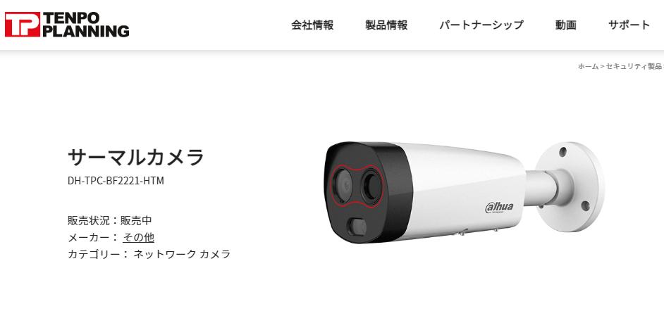 サーマルカメラ DH-TPC-BF2221-HTM