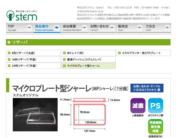 マイクロプレート型シャーレ