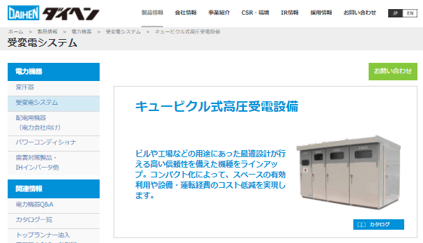 キュービクル式高圧受電設備