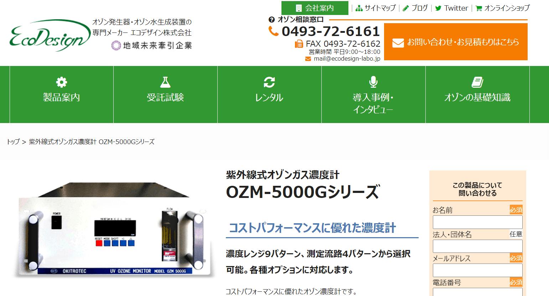 オゾン濃度計 OZM-5000Gシリーズ