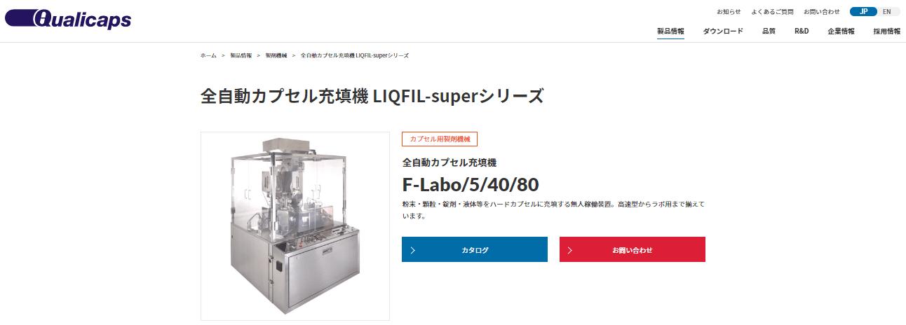 全自動カプセル充填機 LIQFIL-superシリーズ