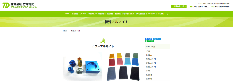 カラーアルマイト