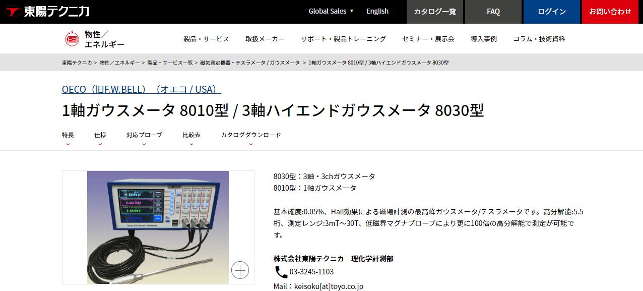 1軸ガウスメータ 8010型 / 3軸ハイエンドガウスメータ 8030型
