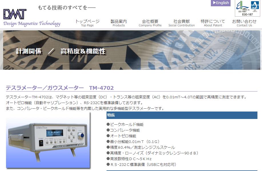 テスラメーター/ガウスメーター TM-4702