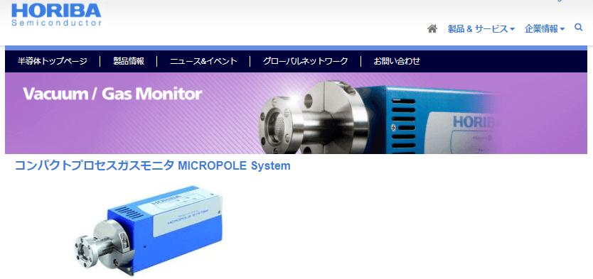 コンパクトプロセスガスモニタ MICROPOLE System