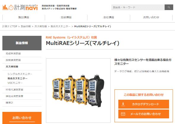 複合ガスモニター MultiRAEシリーズ(マルチレイ)