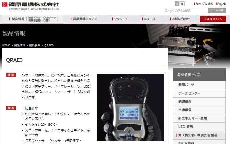 複合ガス検知器 QRAE3