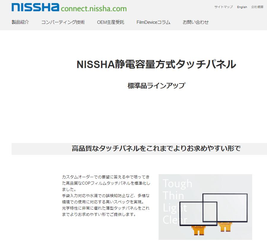 NISSHA静電容量方式タッチパネル