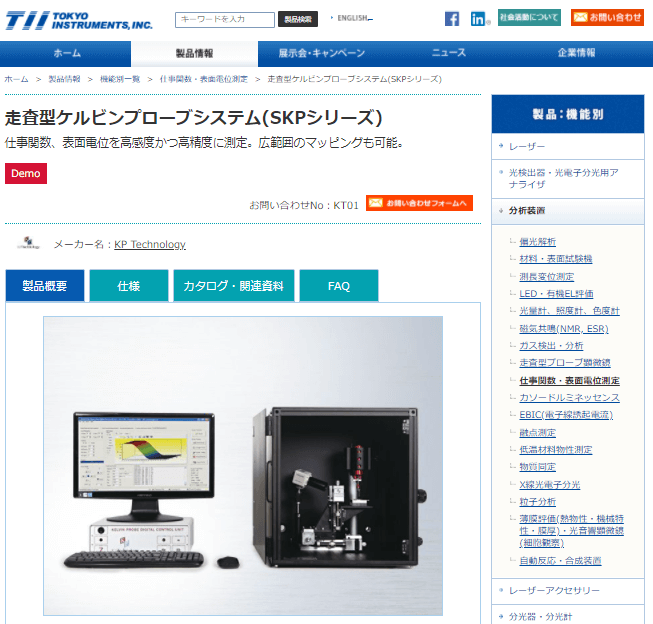 走査型ケルビンプローブシステム(SKPシリーズ)