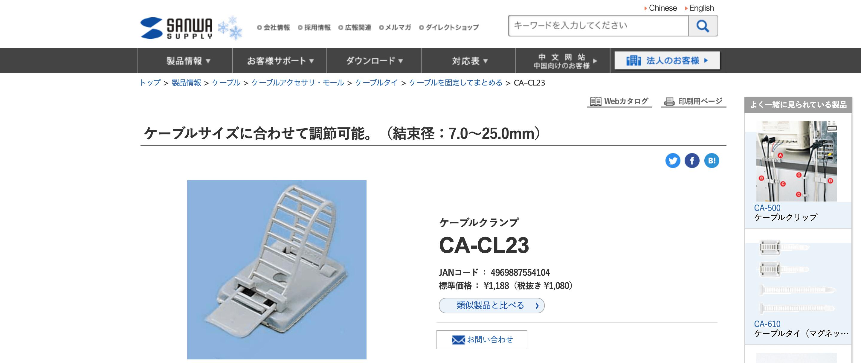 CA-CL23