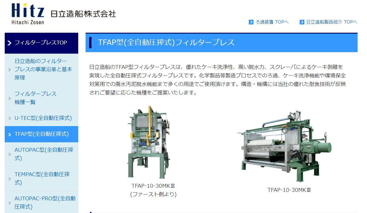TFAP型(全自動圧搾式)フィルタープレス