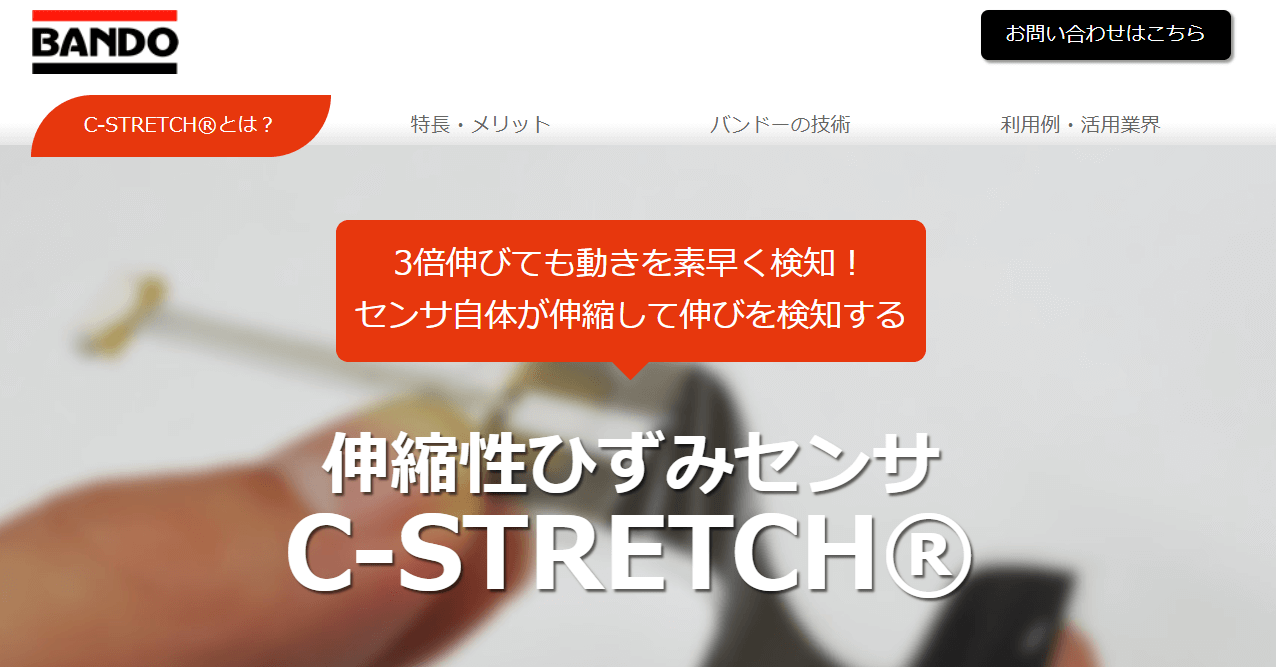 C-STRETCH®
