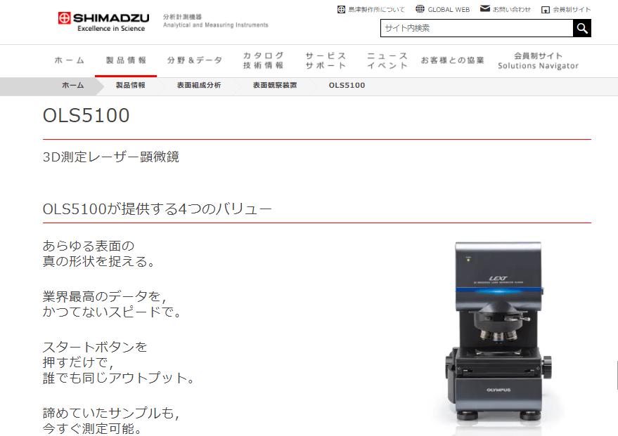 OLS5100