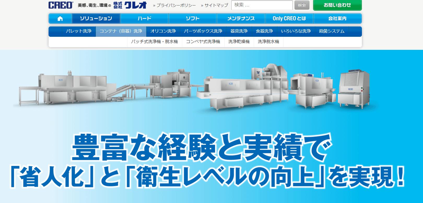 コンベヤ式洗浄機 DCNシリーズ