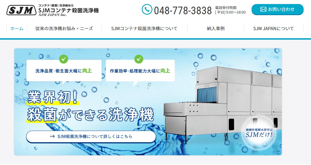 SJMコンテナ殺菌洗浄機