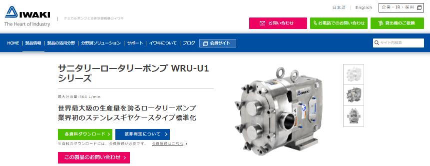 サニタリーロータリーポンプ WRU-U1シリーズ
