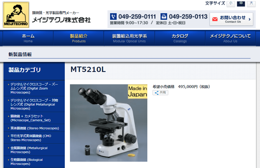 位相差顕微鏡 MT5210L