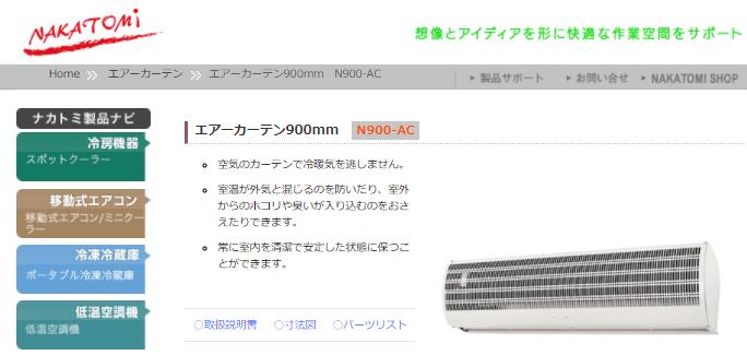 エアーカーテン900mm N900-AC