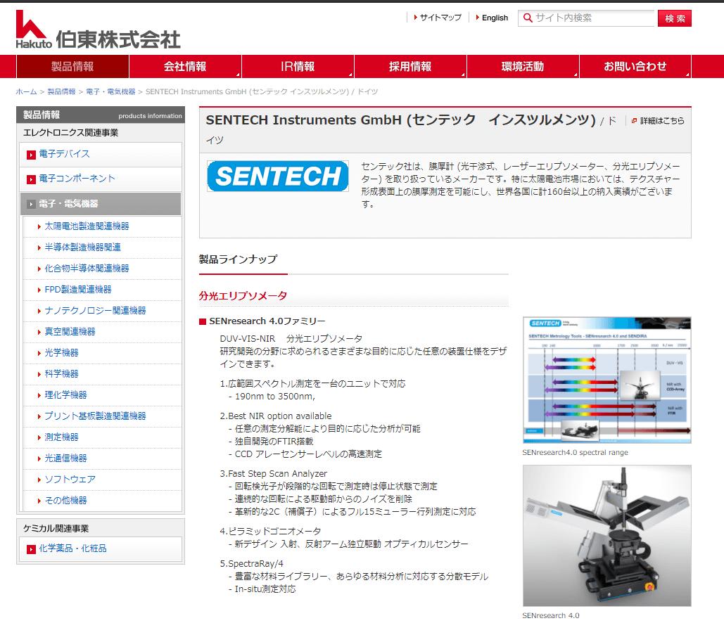 分光エリプソメータ SENresearch 4.0ファミリー