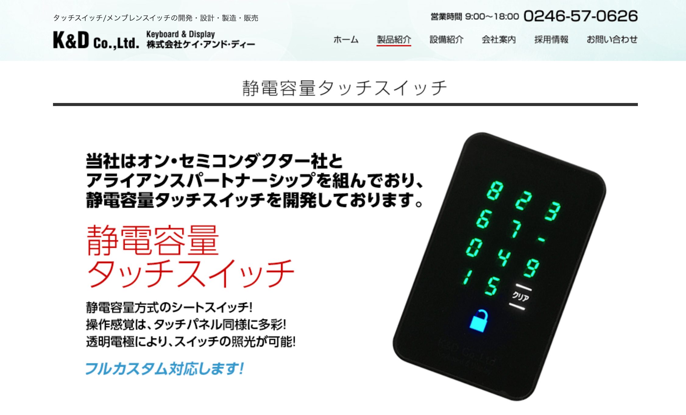 静電容量タッチスイッチ