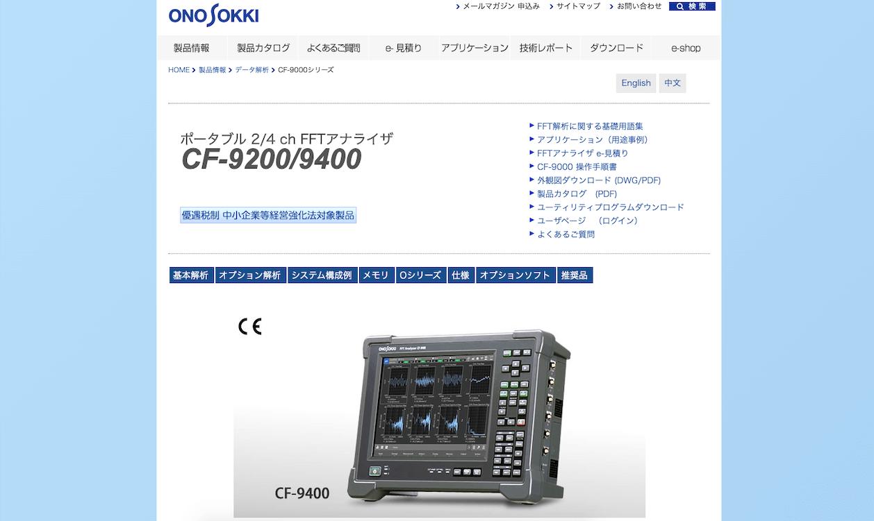 ポータブル 2/4 ch FFTアナライザ CF-9200/9400