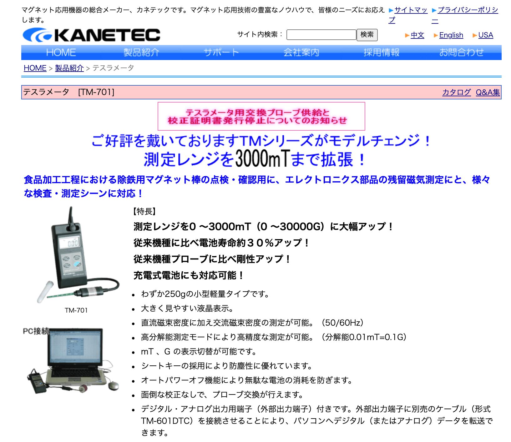 テスラメータ [TM-701]