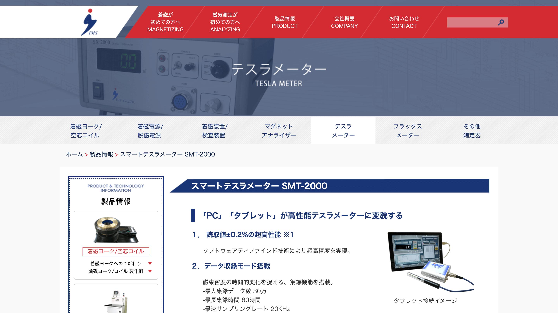 スマートテスラメーター SMT-2000