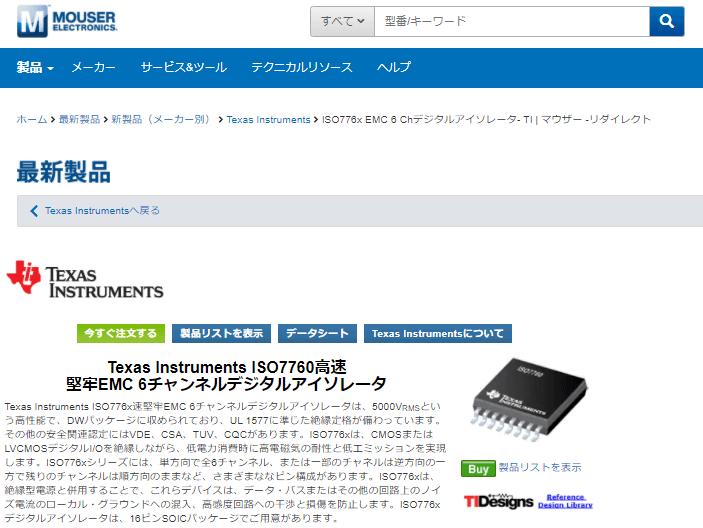 ISO776x EMC 6 Chデジタルアイソレータ- TI | マウザー -リダイレクト