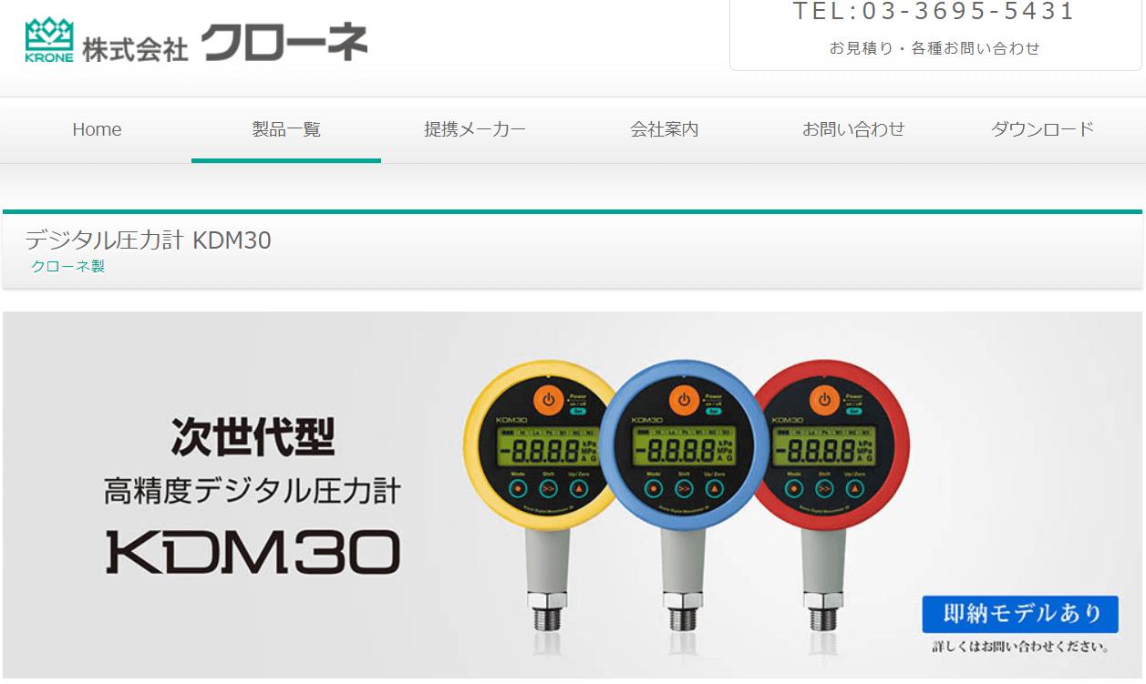 デジタル圧力計 KDM30