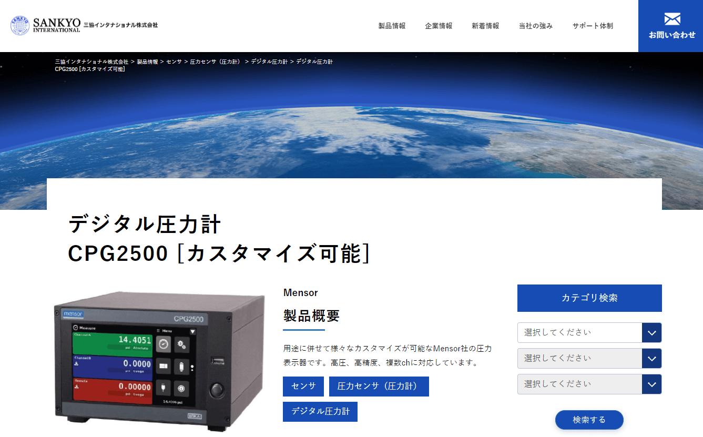 デジタル圧力計CPG2500 [カスタマイズ可能]