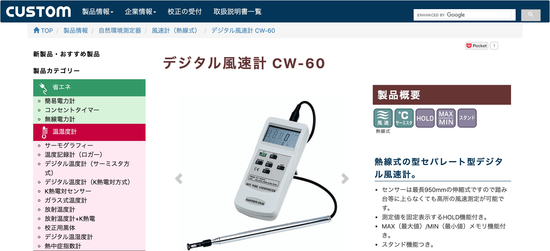 デジタル風速計 CW-60