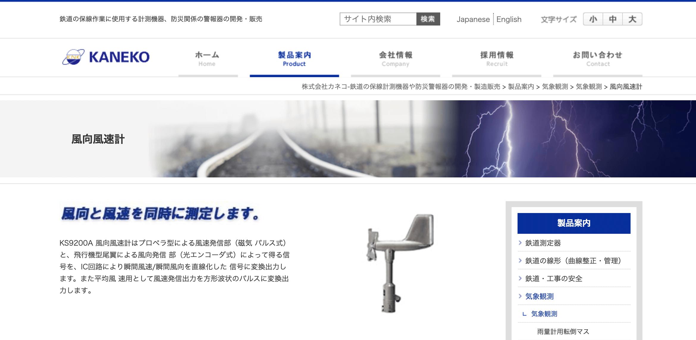 KS9200A 風向風速計
