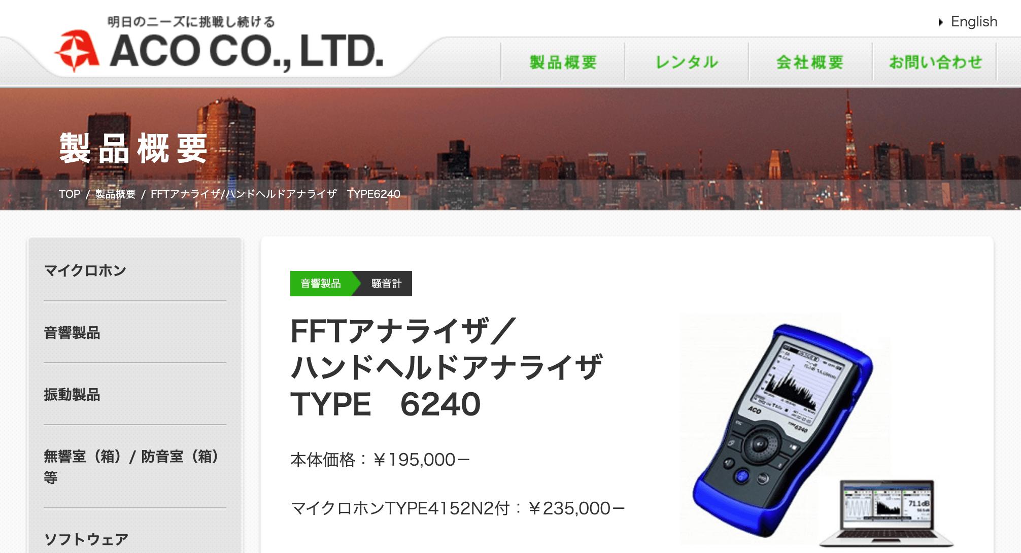 FFTアナライザ/ハンドヘルドアナライザ TYPE 6240