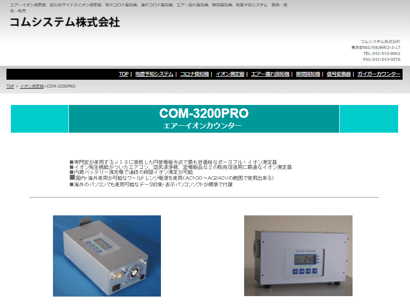 COM-3200PRO