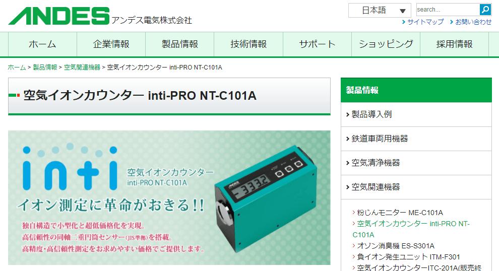 inti-PRO NT-C101A
