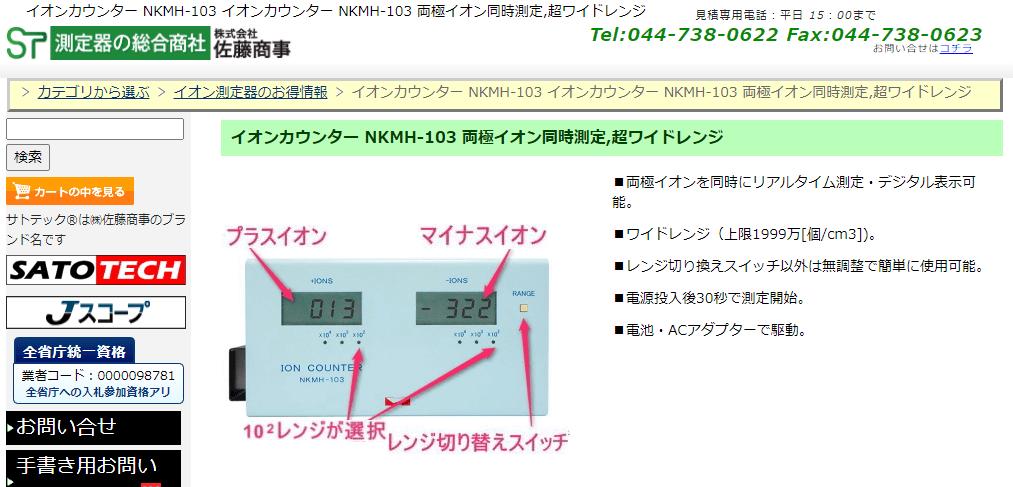 NKMH-103