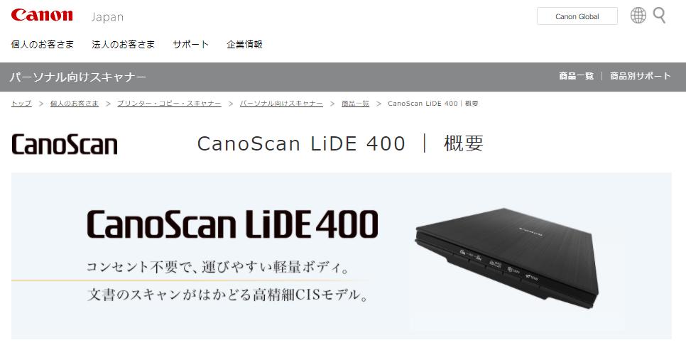 イメージスキャナー LiDE 220