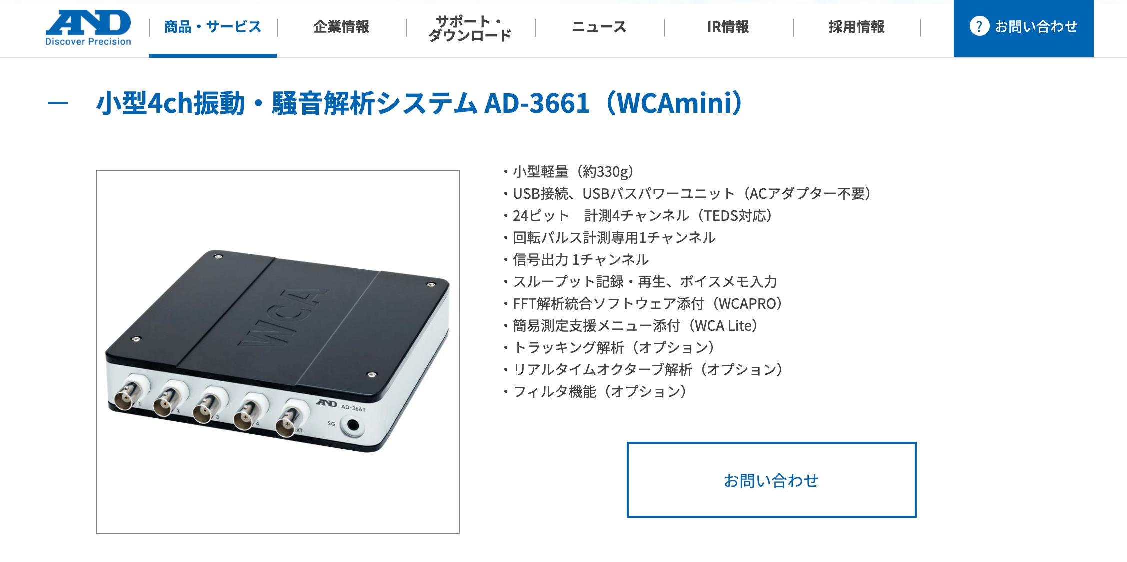 小型4ch振動・騒音解析システム AD-3661(WCAmini)