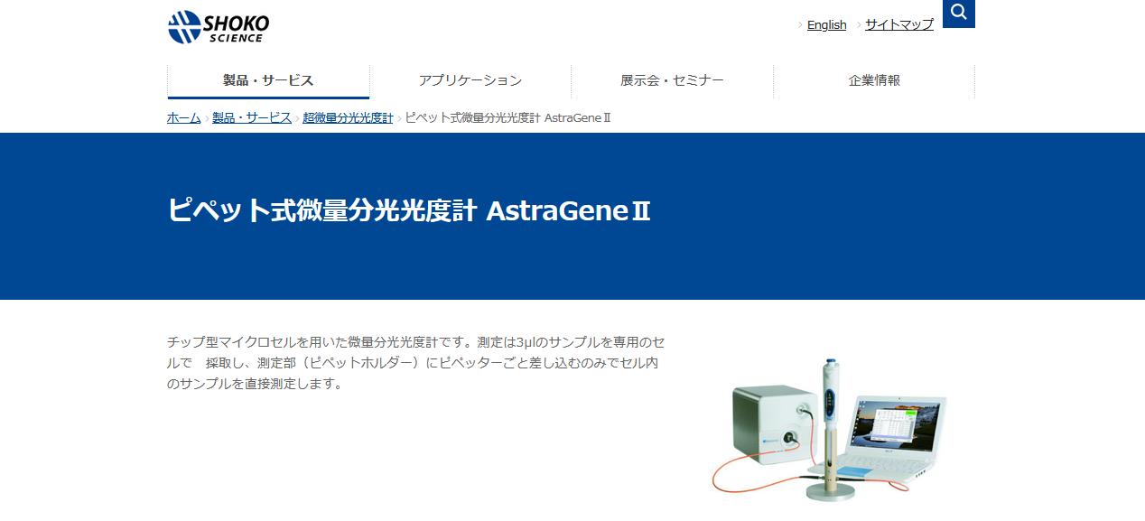 ピペット式微量分光光度計 AstraGeneⅡ