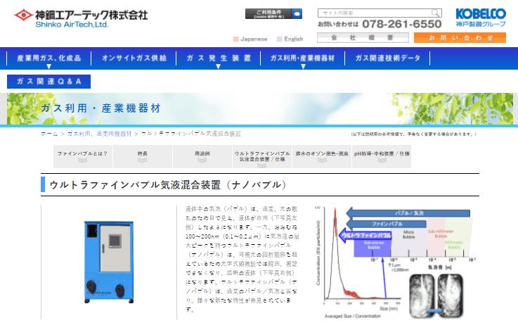 ウルトラファインバブル気液混合装置(ナノバブル)