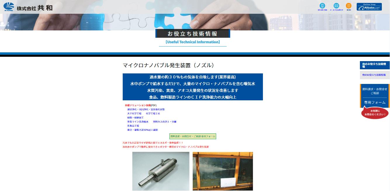 マイクロナノバブル発生装置(ノズル)