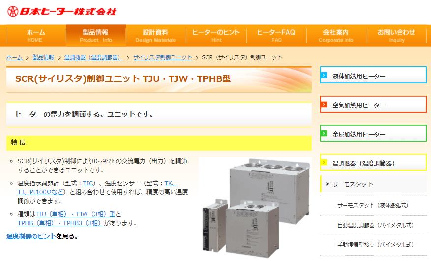 SCR(サイリスタ)制御ユニット TJU・TJW・TPHB型